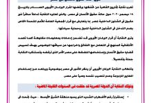 صورة بيان نقابة تجاريين القاهرة فى 20 ديسمبر 2020