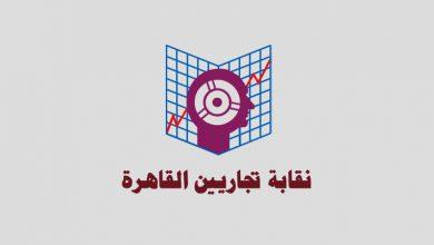 صورة نقابة تجاريين القاهرة رداً على قرار البرلمان الأوروبى