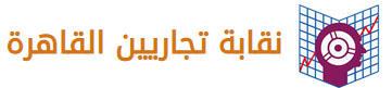 نقابة تجاريين القاهرة
