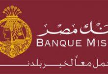 """صورة بنك مصر يطلق """" الشهادة الثلاثية ذات العائد المتغير الشهرى """""""