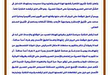 صورة بيان نقابة تجاريين القاهرة