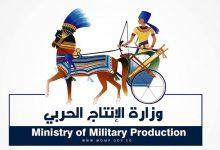 صورة الإنتاج الحربى: تأهيل «1000» مهندس على تقنيات الثورة الصناعية الرابعة